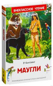 «<b>Маугли</b>» Редьярд Киплинг - купить книгу «<b>Маугли</b>» в Минске ...