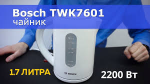 <b>Чайник Bosch TWK</b> 7601 - YouTube