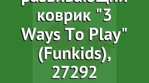 Игровой <b>развивающий коврик</b> 3 Ways To Play (<b>Funkids</b>), 27292 ...