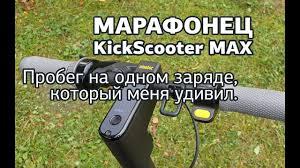<b>NineBot KickScooter MAX</b> реальный пробег - YouTube