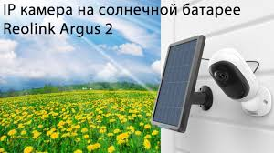 <b>IP камера</b> на солнечной батарее Reolink Argus 2 - YouTube