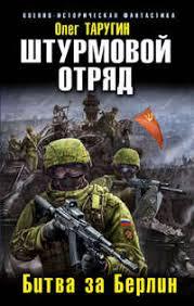 Олег <b>Таругин</b>, <b>Штурмовой отряд</b>. Битва за Берлин – читать ...