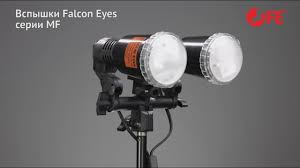 Обзор серии ламп вспышек <b>Falcon Eyes</b> MF - YouTube