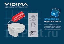<b>Унитаз подвесной</b> Vidima Сева Фреш (Болгария) Супер ЦЕНА ЗА ...