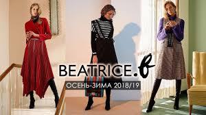 <b>Beatrice B</b> Новая коллекция Осень-Зима 2018/19 женская одежда ...
