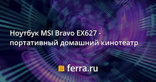 <b>Ноутбук MSI Bravo</b> EX627 - портативный домашний кинотеатр ...