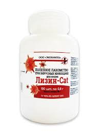 Архив/<b>Лизин</b>-cat полезное лакомство при вирусных инфекциях ...