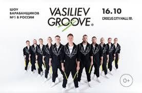 <b>Vasiliev</b> Groove <b>шоу MIRRORS</b> - купить билеты на <b>шоу</b> в Москве ...