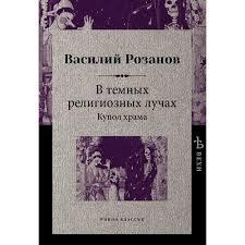 Книга «В <b>темных</b> религиозных лучах. Купол храма», автор ...