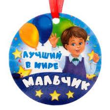 """<b>Медаль</b>-магнит """"<b>Самый лучший в</b> мире мальчик"""" (3532691 ..."""