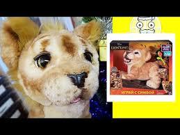 <b>СИМБА</b> за 12тыс рублей! <b>Игрушка</b> FurReal Friends Король лев ...