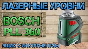 Обзор <b>Лазерный</b> нивелир <b>Bosch</b> PLL 360 - YouTube