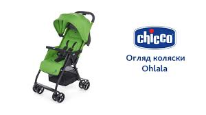 <b>Прогулочная коляска Chicco Ohlala</b> - YouTube