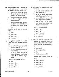 ips preliminary exam question papers studychacha ips preliminary exam question paper i to get full paper the file