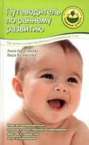 """Книга: """"Путеводитель по <b>раннему развитию: От рождения</b> до 3 ..."""