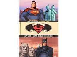 Характеристики <b>книги Книга</b> изд. <b>Азбука</b>, <b>Супермен</b> / Бэтмен ...