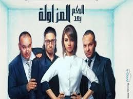 Al homkm ba3da al mozawala Talaat el sadat