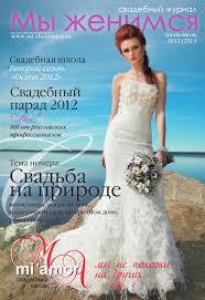 Мы женимся. 23(3). Июнь-июль 2012 by Мы женимся - issuu