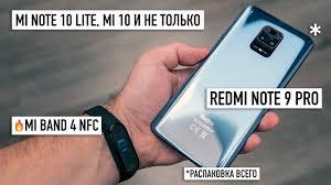 Распаковка Redmi Note 9 Pro и <b>Mi Smart Band</b> 4 с NFC чтобы за ...