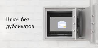 Приложения в Google Play – Яндекс.Ключ — ваши пароли