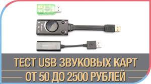 Сравнение трёх <b>USB звуковых карт</b> стоимостью от 50 до 2500 ...