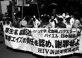 「1996年 - 薬害エイズ事件」の画像検索結果
