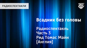 <b>Томас Майн Рид</b>. <b>Всадник</b> без головы. Радиоспектакль. Часть 3 ...