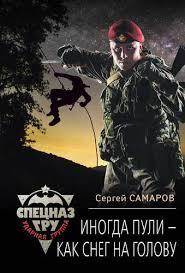 Иногда пули ? как снег на голову <b>Самаров</b> Сергей Васильевич ...