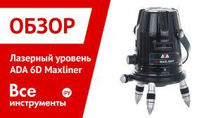 Лазерный <b>нивелир ADA 6D</b> MAXLINER - YouTube