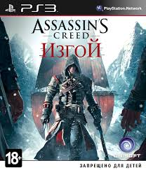Assassin's Creed <b>Rogue</b> — Википедия
