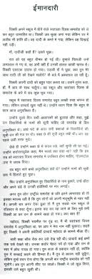 story of ldquo honesty rdquo in hindi