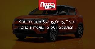 Кроссовер SsangYong Tivoli значительно обновился — Авторевю