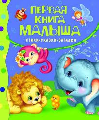 """Книга """"Первая книга малыша. <b>Стихи</b>, <b>сказки</b>, <b>загадки</b>"""" — купить в ..."""