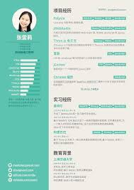 ovilia cv wenli zhang s cv as web front end engineer web front end engineer