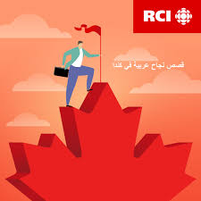 RCI | العربية - قصص نجاح عربية في كندا