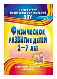 """Подольская Е.И. """"Физическое развитие детей 2-7 лет. <b>Сюжетно</b> ..."""