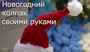 "Рукоделие - ""Новогодний колпак"" - Видео Мастер-класс - YouTube"