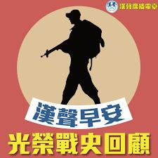 漢聲早安 - 光榮戰史回顧