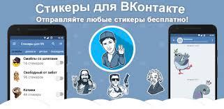 <b>Наборы</b> стикеров для ВКонтакте - Apps on Google Play
