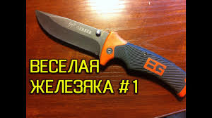 <b>Нож Gerber</b> - YouTube