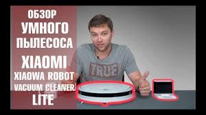 <b>Xiaomi Xiaowa Robot Vacuum</b> Cleaner Lite. Дешевый робот ...