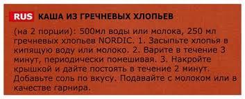 Купить <b>Nordic Хлопья гречневые</b>, <b>370</b> г по низкой цене с ...