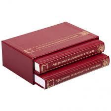<b>Комплект книг</b> «<b>Афоризмы выдающихся</b> людей» купить в ...
