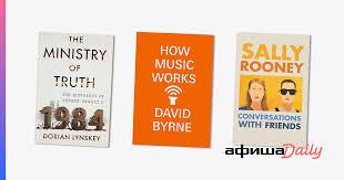 15 главных <b>книг</b> 2020 года - Афиша Daily