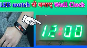 <b>DIY</b> LED <b>wall clock</b> using wrist watch | <b>DIY Digital wall clock</b> | <b>DIY</b> 7 ...