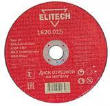 <b>Диск отрезной ELITECH</b> 1820.015000 - купить по низкой цене в ...