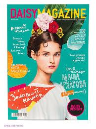 <b>DAISY</b> MAGAZINE <b>Daisy</b> Design 2541864 в интернет-магазине ...