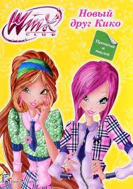 Winx Club. <b>Новый друг</b> Кико (+ наклейки) — купить в интернет ...