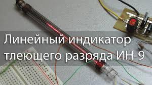Линейный индикатор тлеющего разряда <b>ИН</b>-9 - YouTube