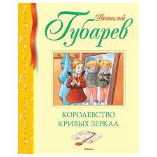 ROZETKA | <b>Книга Махаон</b> Виталий Губарев. <b>Королевство</b> кривых ...